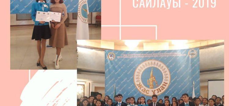 Выборы Ұланбасы детско-юношеской организации «Жас Ұлан»