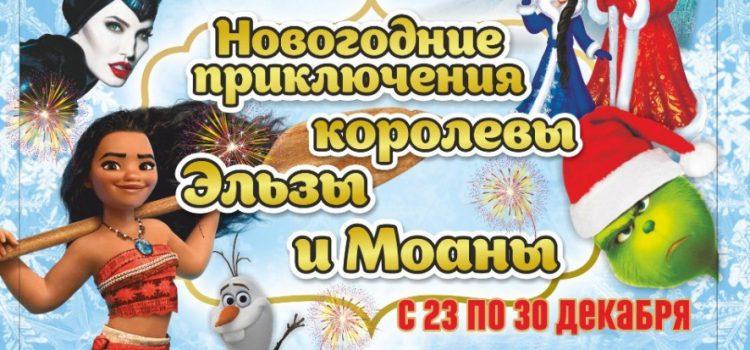 «Новогодние приключения королевы Эльзы и Моаны»